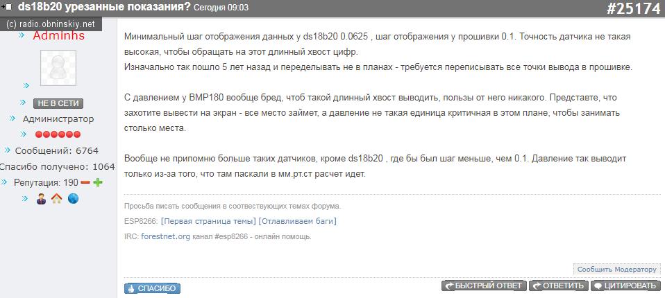 wifi-iot грубая точность показаний, зарезает данные, ds18b20 bmp180