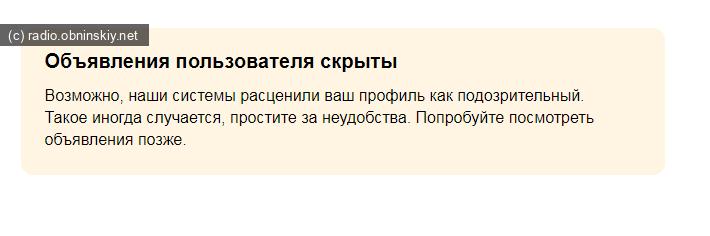 АВИТО ВЫМАНИВАЮТ ПАСПОРТ СЦУКА